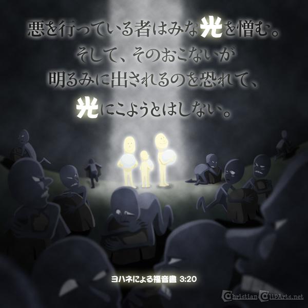 聖書のみことばクリップアート「悪を行っている者はみな光を憎む」