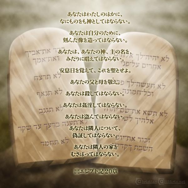 聖書のみことばクリップアート「十戒」