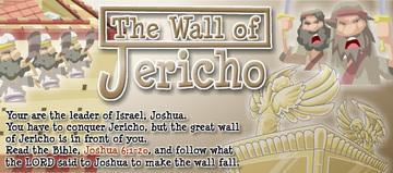 エリコの壁