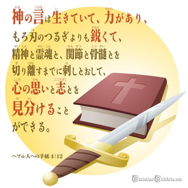 神の言葉は生きている