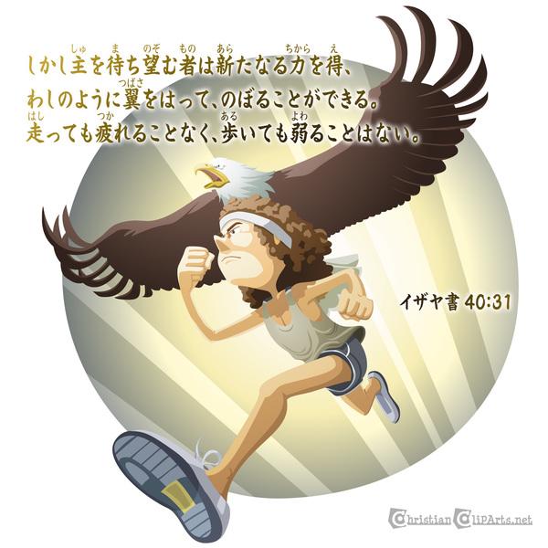 鷲のように翼をはって上る