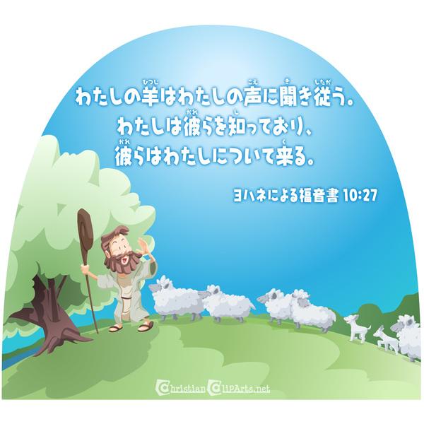 わたしの羊はわたしの声に聞き従う
