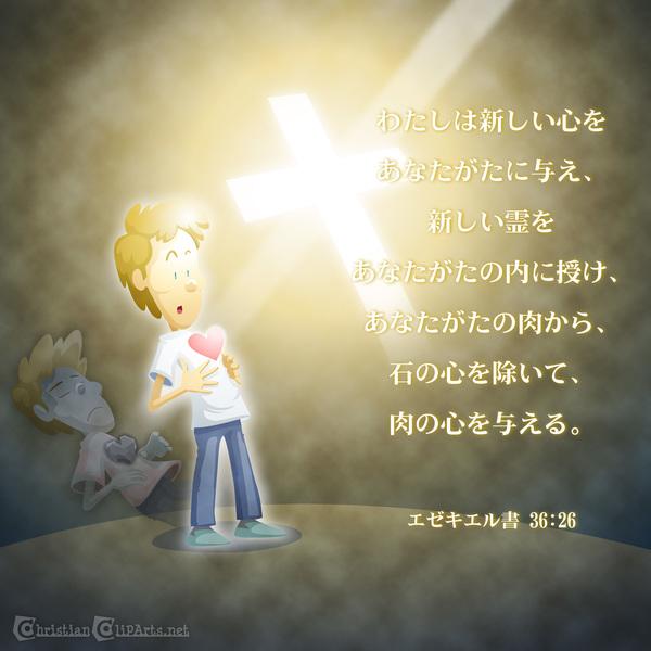 新しい心と新しい霊 エゼキエル書 36:26