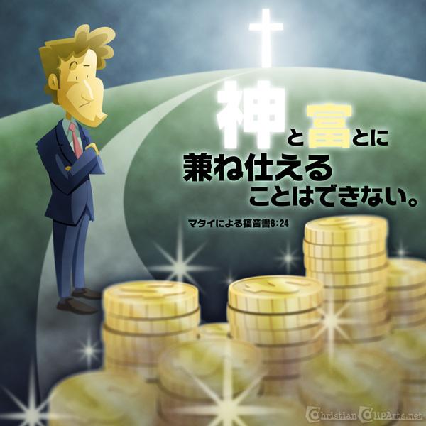 神と富とに兼ね仕えることはできない