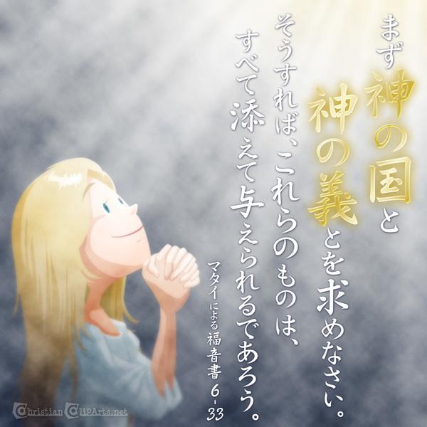 聖書のみことばクリップアート「神の国と神の義を求めよ」