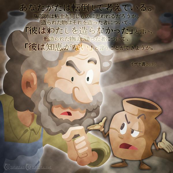 聖書のみことばクリップアート「陶器師と粘土」