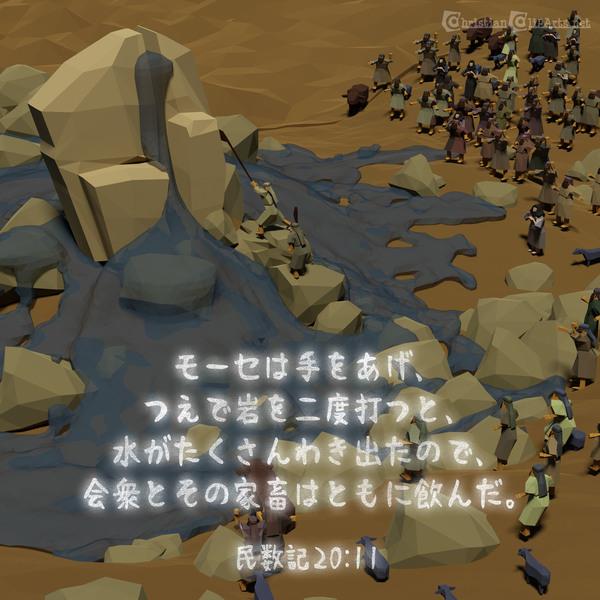聖書のみことばクリップアート「ホレブで岩を二度打ったモーセ」