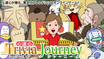 Trivia Journey